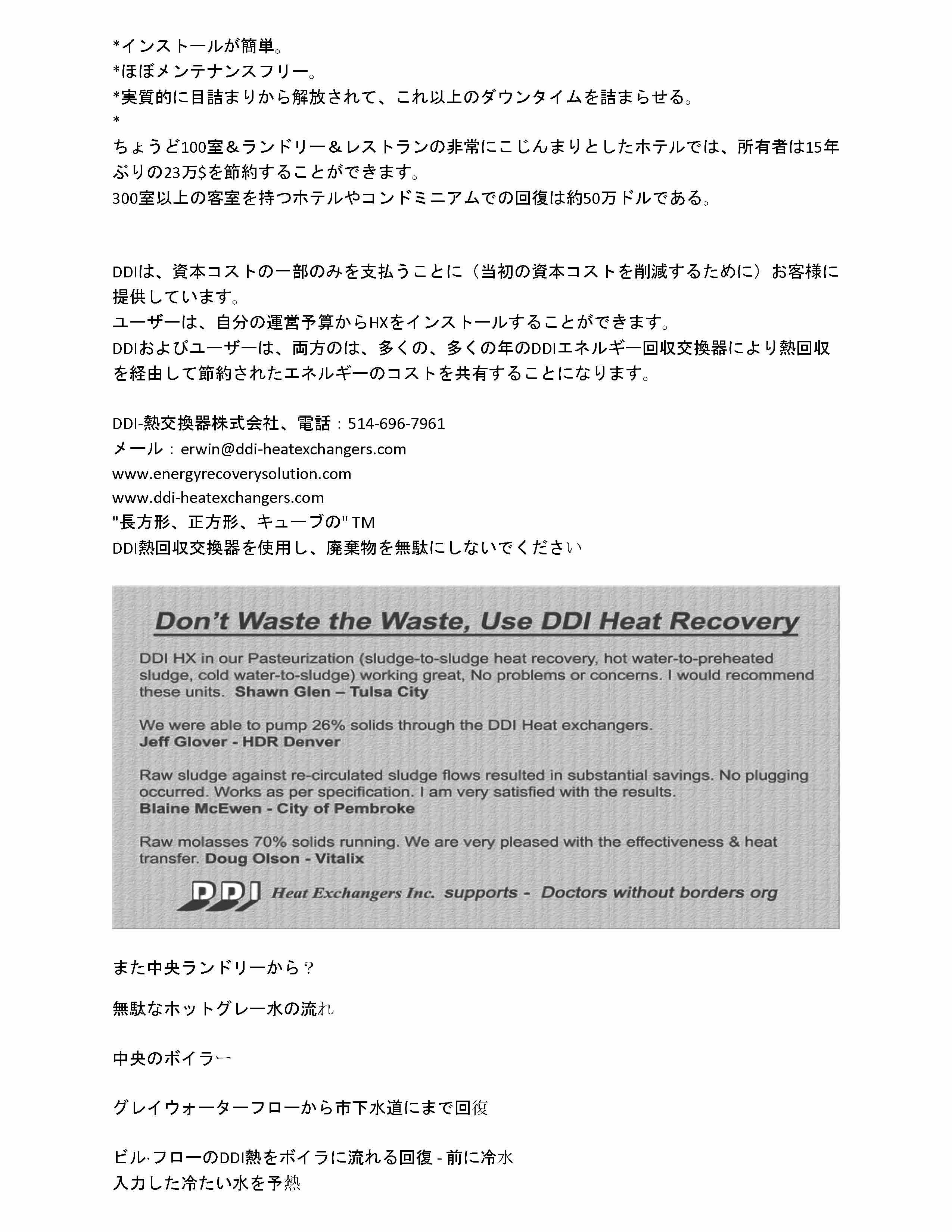 ++ 12 GREY WATER Energy Recovery Solution-info updated-in JAPANISE_Page_2